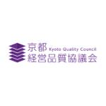 京都経営品質協議会